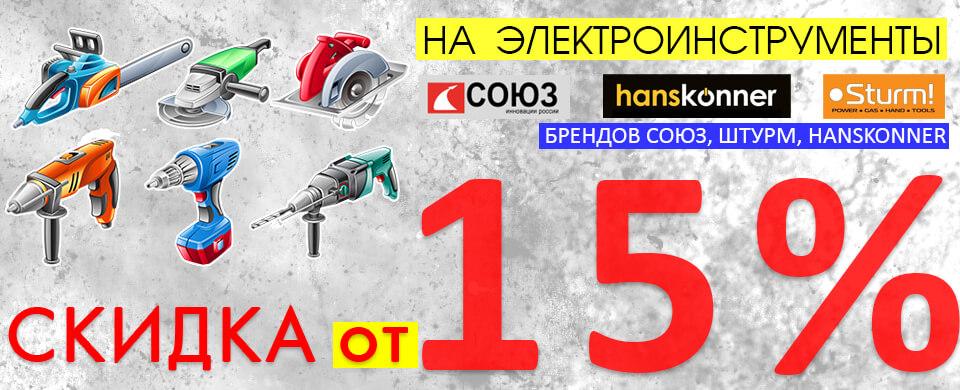 Скидка на электроинструменты Союз, Штурм, HansKonner