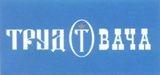 ТРУД-ВАЧА